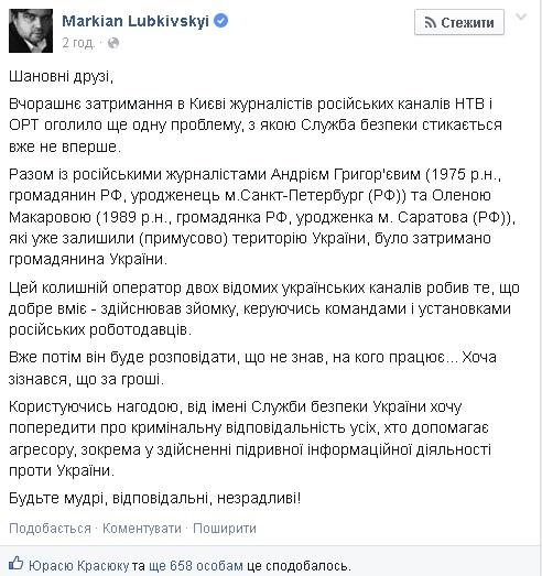 СБУ задержала украинского телеоператора за работу на российские СМИ