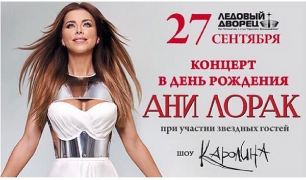 Ані Лорак і день народження святкуватиме концертом в Росії