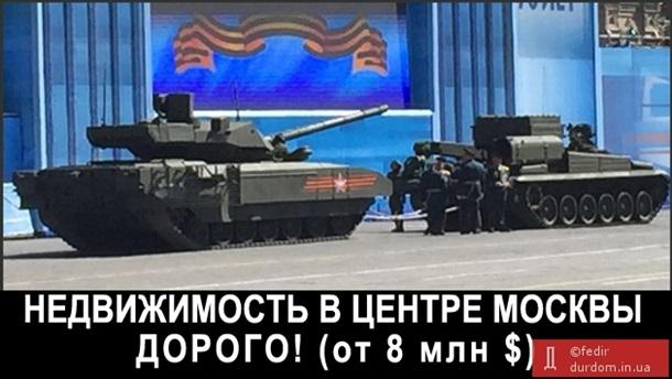 ФОТОЖАБЫ: Заглохший российский танк Армата - гордость Путина