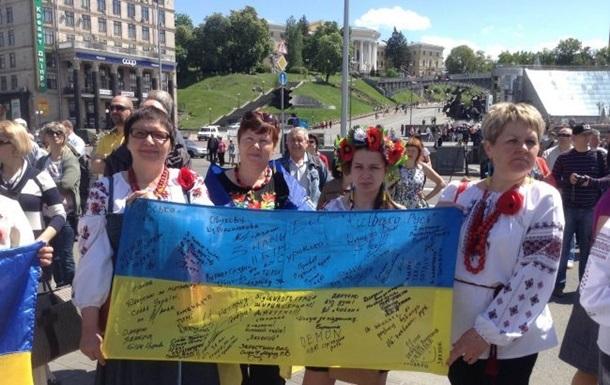 В Киеве на Майдане проходит акция в честь Савченко