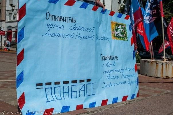 В Донецке устроили митинг - «День зависимости Украины» (фото+видео), фото-7