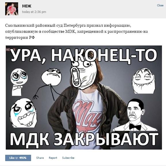 Суд России распорядился закрыть известный паблик MDK в cоц.сети VK