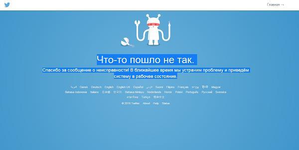 Twitter перестав працювати у всьому світі