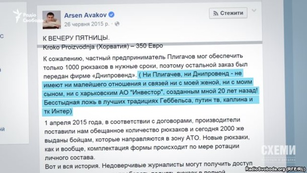 Неожиданное видео о тайных схемах сына Авакова попало в СМИ