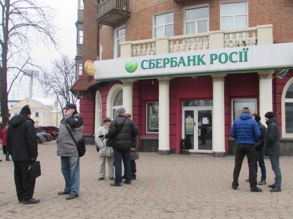 Российский Сбербанк в Полтаве облили томатным соком