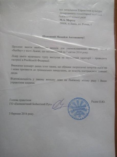 У Львові відмінили концерт гурту SunSay Андрія Запорожця