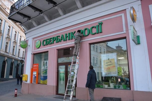 В Черновцах демонтировали вывеску Сбербанка России
