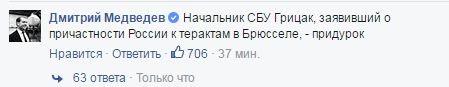 """Медведев назвал """"придурком"""" главу СБУ"""