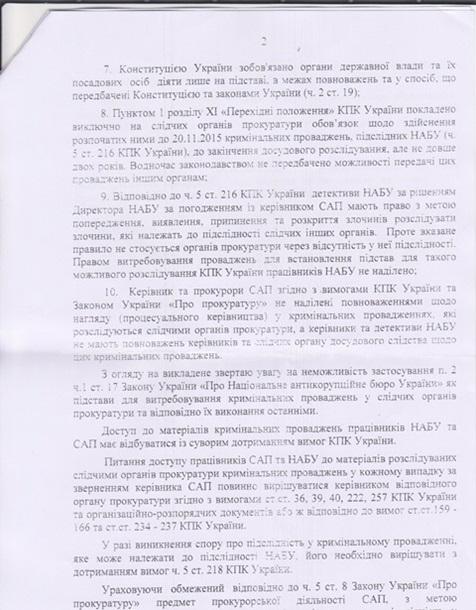 Никаких запретов о передаче дел в НАБУ Шокин не выдавал и ничего не запрещал, - Куценко - Цензор.НЕТ 9204