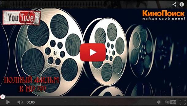 Фильм Лайф (патисон) 3D смотреть онлайн в хорошем качестве ютуб