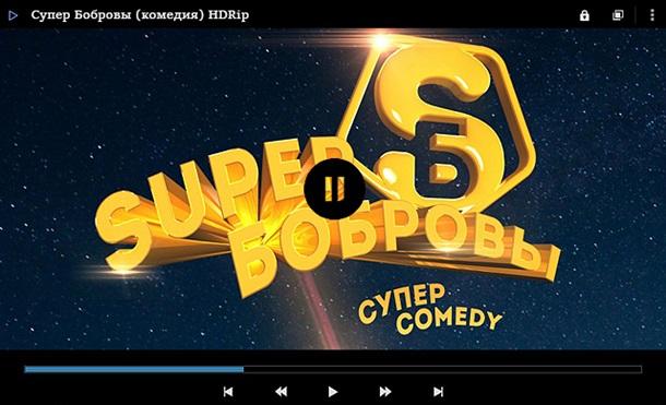 Супер Бобровы смотреть полную версию онлайн HD 720