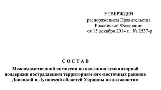 Стало известно, кто был отАхметова вкомиссииРФ поДонбассу