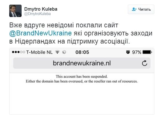 Хакеры взломали сайт фонда в поддержку Украины в Нидерландах