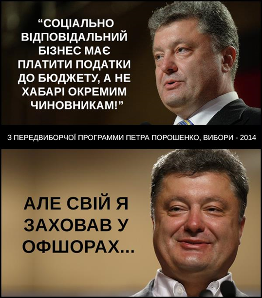 Порошенко подписал закон, по которому 5% ренты от добычи нефти и газа остаются в местных бюджетах - Цензор.НЕТ 2727