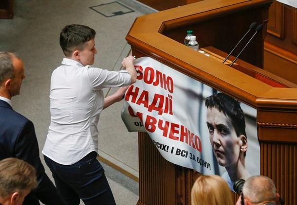 Савченко сняла свой портрет с трибуны Рады