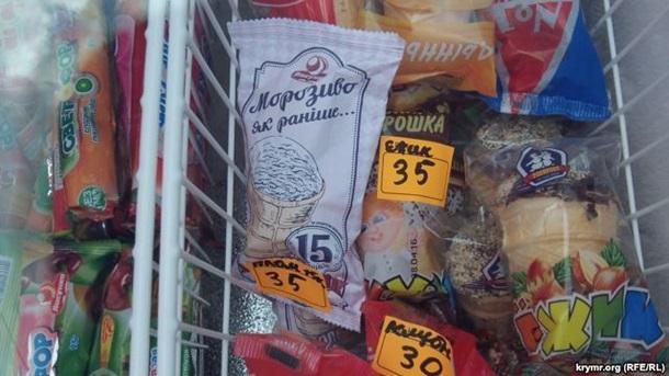 Откуда в Крыму украинское мороженое