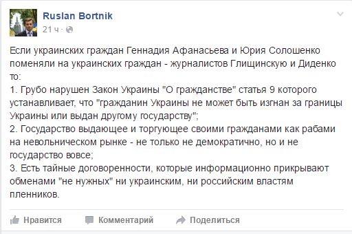 Торговля гражданами? Зачем Путину два украинца