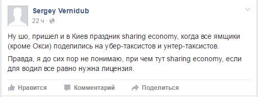 Маршрутка пока побеждает. Первый день Uber в Киеве