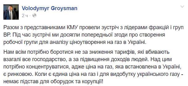 Гройсман анонсировал создание рабочей группы по тарифам на газ
