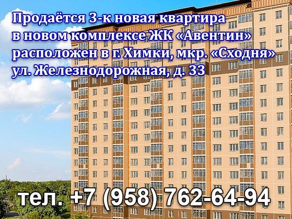Купить 3 комнатную квартиру в химках