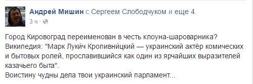 """""""В честь клоуна?"""" Сеть о новом имени Кировограда"""