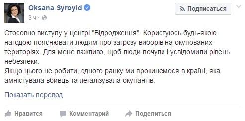 Вице-спикер ВР прокомментировала появление в секте