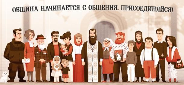 В России запустят православный мессенджер