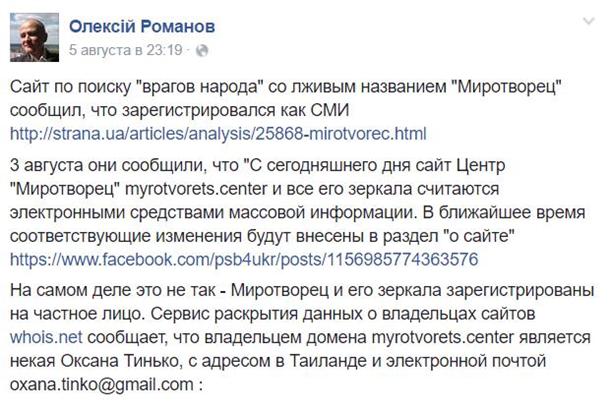Фото: Алексей Романов / Facebook