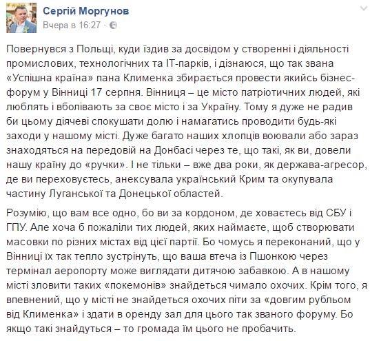 Отловят как покемонов. Мэр Винницы пригрозил активистам Клименко