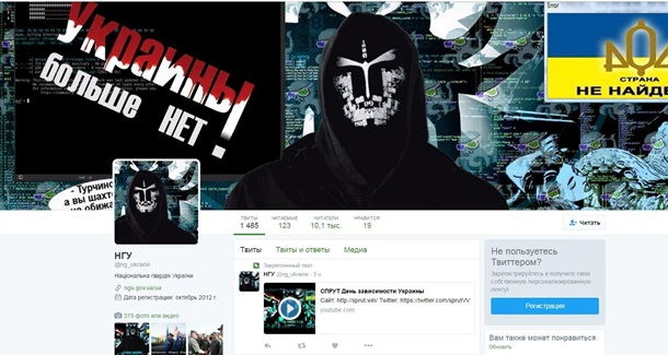 Хакеры взломали Twitter-аккаунты Нацгвардии иМинобороны