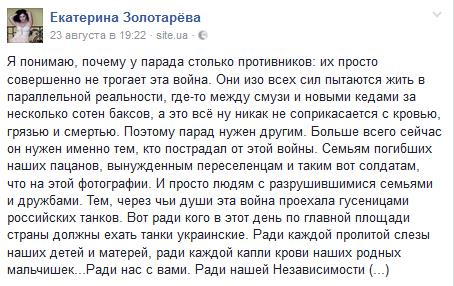 Что с лицом Кучмы? Блогосфера о параде в Киеве