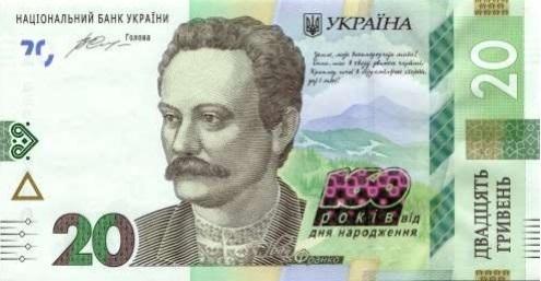 Нацбанк показал новую банкноту в честь Франка