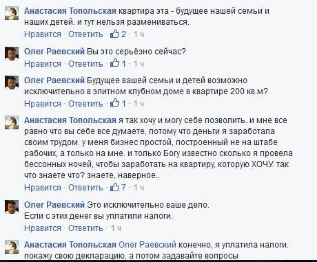 Девушка Лещенко: Зарабатывала на квартиру бессонными ночами