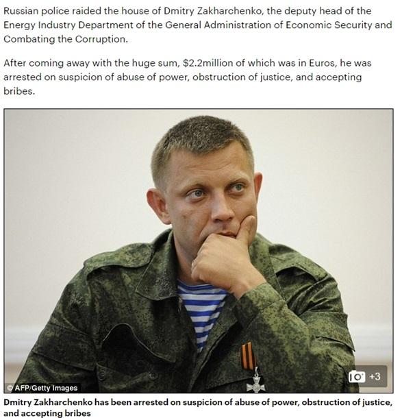 Daily Mail показательно села влужу, перепутав 2-х Захарченко