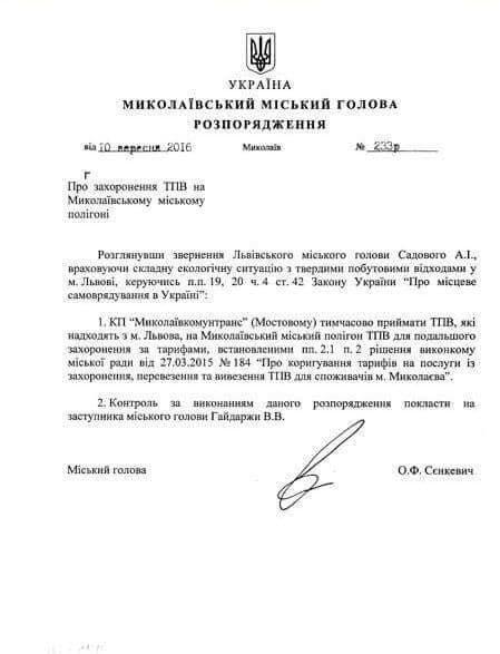 Мусор из Львова будут везти в Николаев