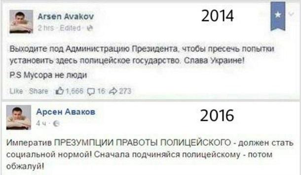 Это очень опасное явление для всей страны, - Аваков об инциденте с Парасюком на блокпосту - Цензор.НЕТ 9354