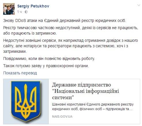 НаГосреестр юрлиц совершены DDoS-атаки— С.Петухов