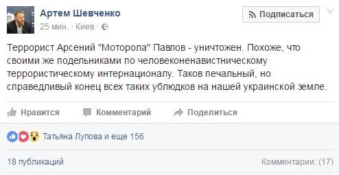 ВДонецке убили командира пророссийских сепаратистов «Моторолу»