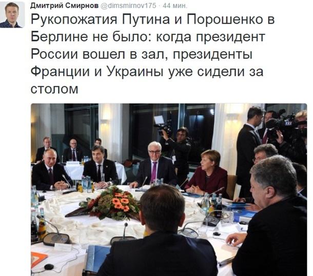 Порошенко и Путин не пожали руки в Берлине