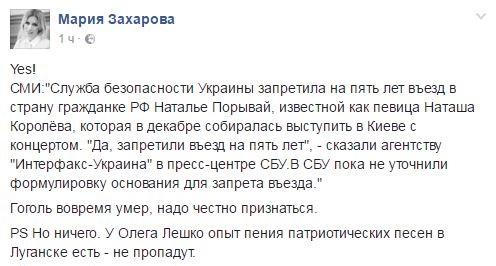 Гоголь вовремя умер. В РФ отреагировали на запрет въезда Королевой