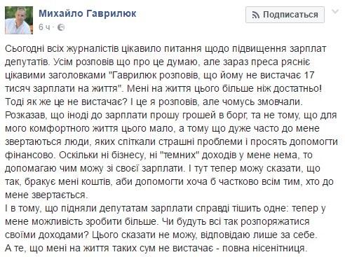 Гаврилюк уточнил, на что ему не хватает зарплаты