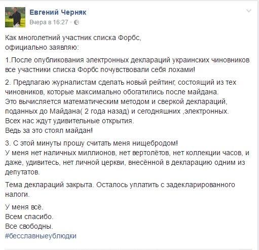 Левочкин бесплатно пользуется недвижимостью сестры и является бенефициарием 6 офшорных компаний: декларация - Цензор.НЕТ 4116