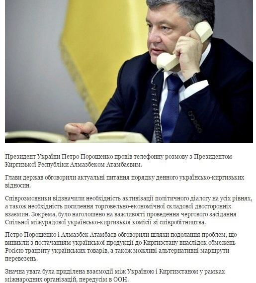 """В МИД отреагировали на """"розыгрыш"""" Порошенко"""