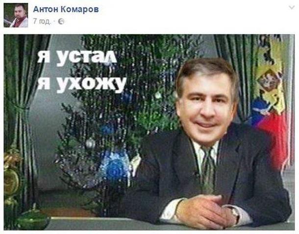 Саакашвили принял решение переехать встолицу Украинского государства и«вымести» Раду иКабмин Украины