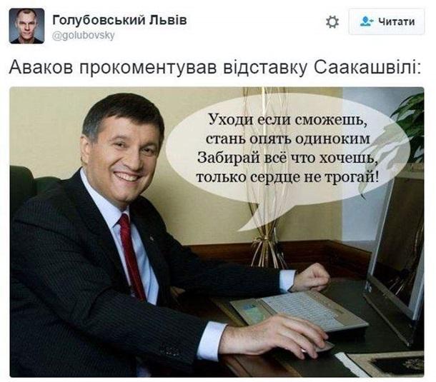 Саакашвили подал вотставку споста губернатора Одесской области