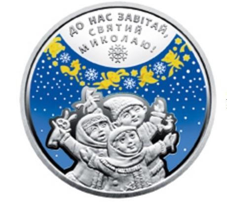 НБУ выпустит цветную монету коДню святого Николая