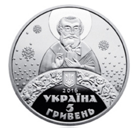 Нацбанк выпустил памятную монету коДню Святого Николая