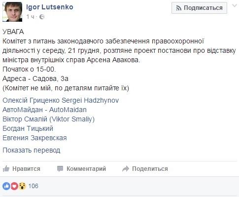В парламенте рассмотрят отставку Авакова