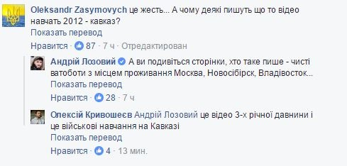 Нардепа Лозового уличили в создании фейка