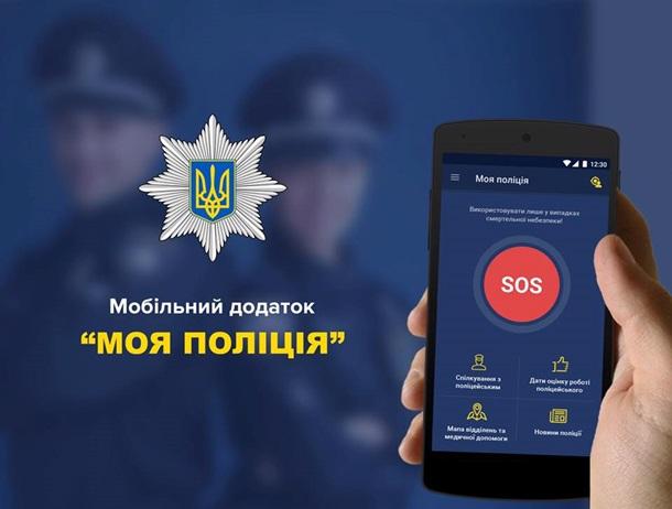 Мобильное приложение Национальной полиции Украины